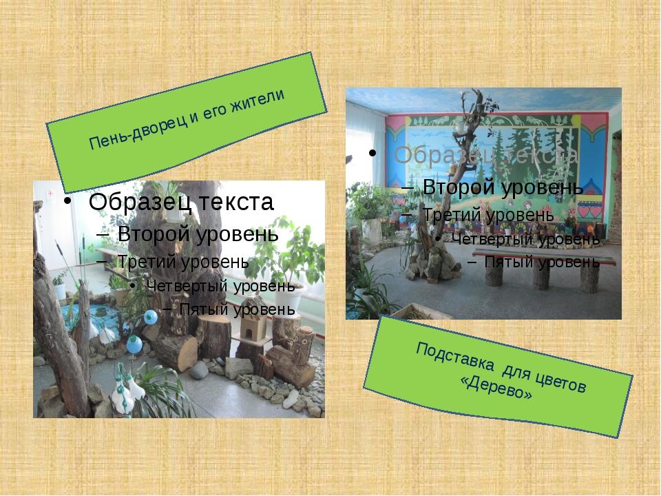 Подставка для цветов «Дерево» Пень-дворец и его жители
