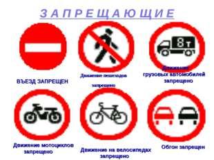 З А П Р Е Щ А Ю Щ И Е ВЪЕЗД ЗАПРЕЩЕН Движение мотоциклов запрещено Движение п