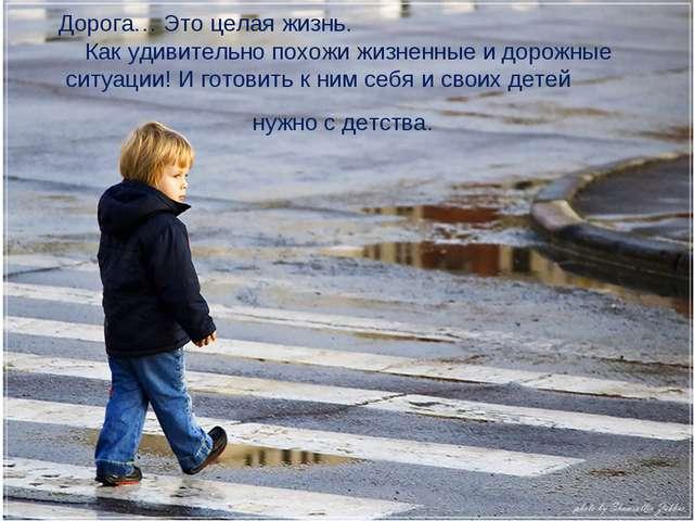 Дорога… Это целая жизнь. Как удивительно похожи жизненные и дорожные ситуации...