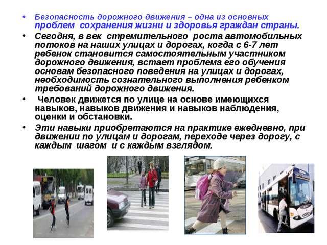 Безопасность дорожного движения – одна из основных проблем сохранения жизни и...