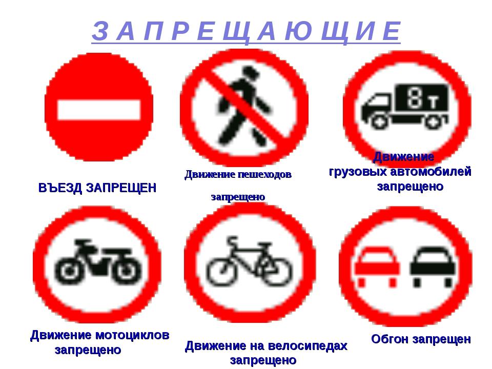 З А П Р Е Щ А Ю Щ И Е ВЪЕЗД ЗАПРЕЩЕН Движение мотоциклов запрещено Движение п...