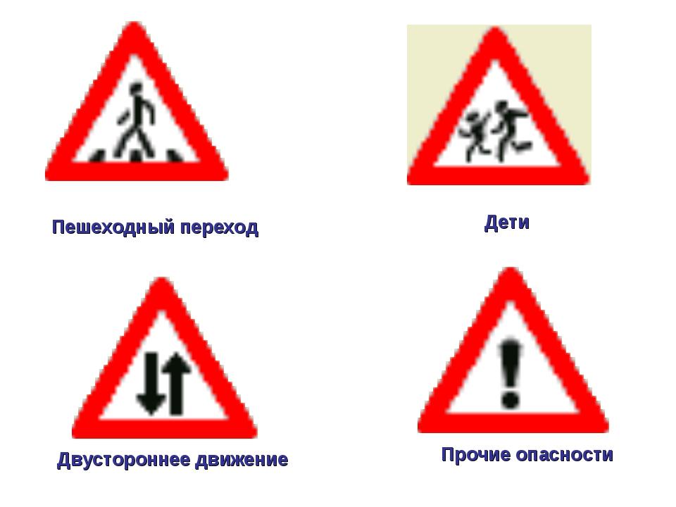 Пешеходный переход Дети Двустороннее движение Прочие опасности