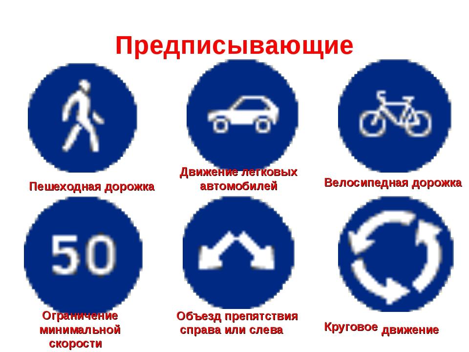 Предписывающие Пешеходная дорожка Движение легковых автомобилей Велосипедная...