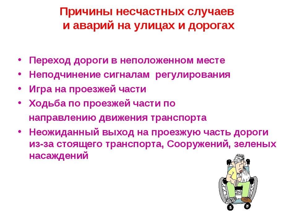 Причины несчастных случаев и аварий на улицах и дорогах Переход дороги в непо...