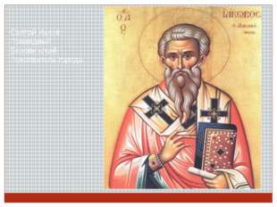 Святой Иаков Праведный Боровичский. Покровитель города