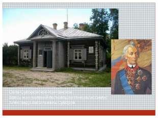 Село Суворовское-Кончанское. Здесь жил великий полководец генералиссимус Але