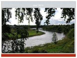 река Мста