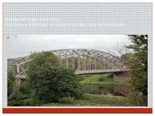 Знаменитый арочный мост построен в 1905 году по проекту профессора Белелюбского