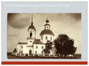 Спасо-Преображенская церковь. Построена в 1797 году.