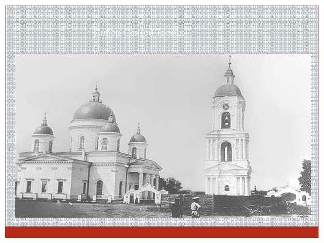 Собор Святой Троицы