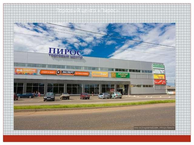 Торговый центр «Пирос»