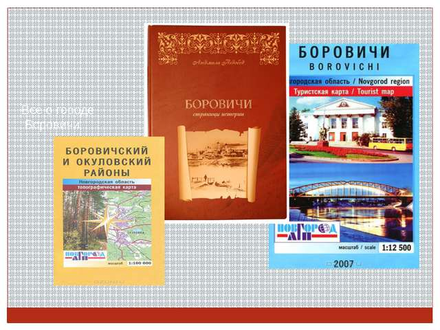 Всё о городе Боровичи