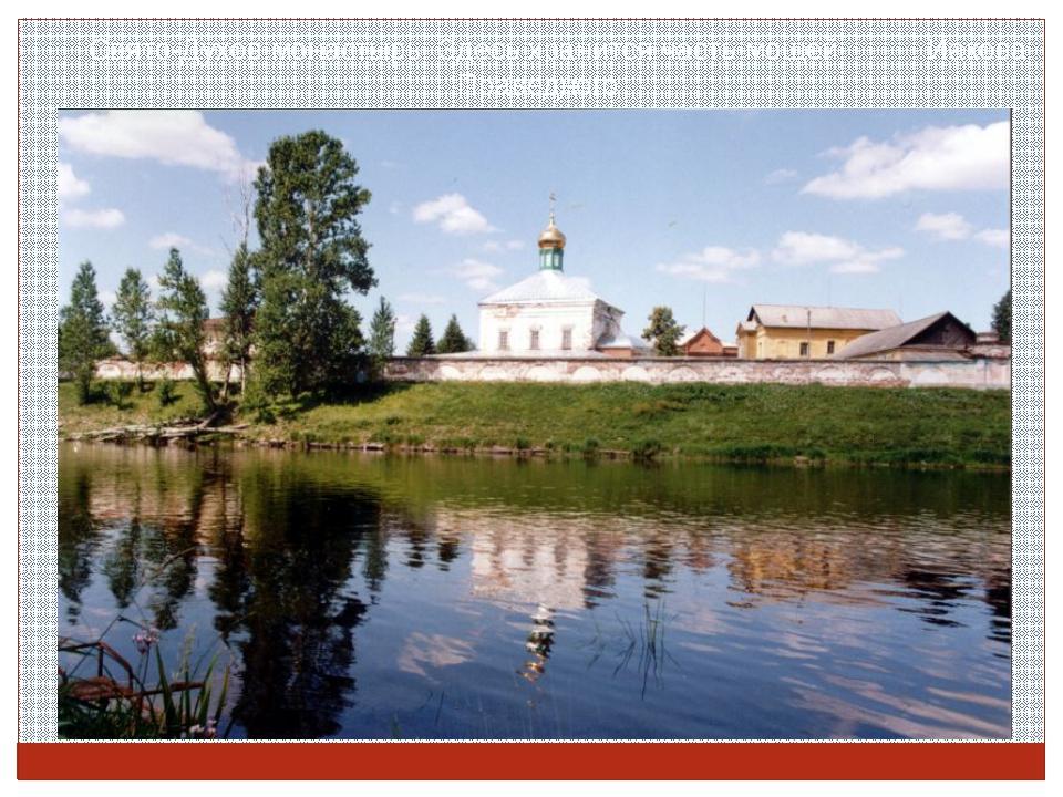 Свято-Духов монастырь. Здесь хранится часть мощей Иакова Праведного