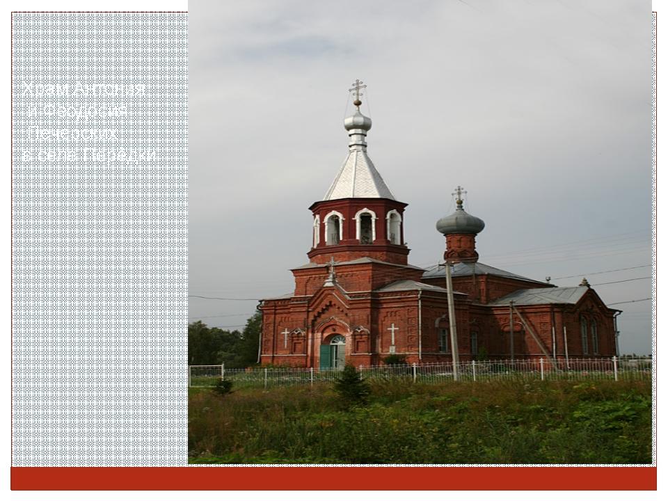 Храм Антония и Феодосия Печерских в селе Перёдки