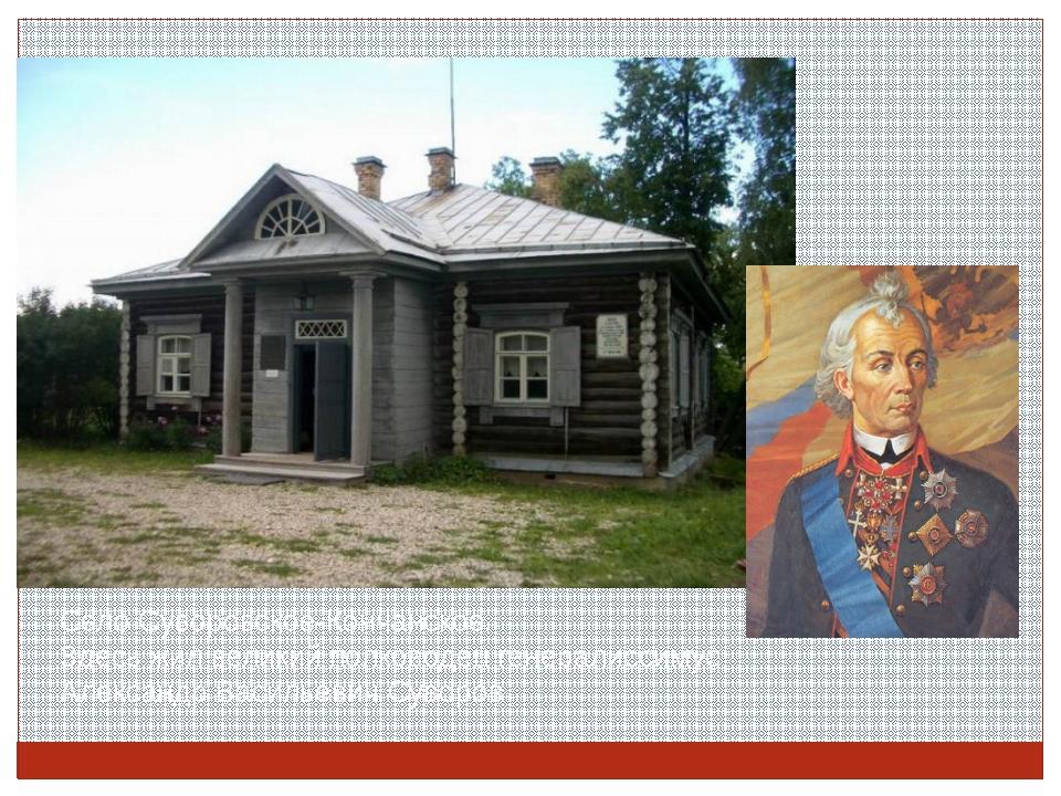 Село Суворовское-Кончанское. Здесь жил великий полководец генералиссимус Але...