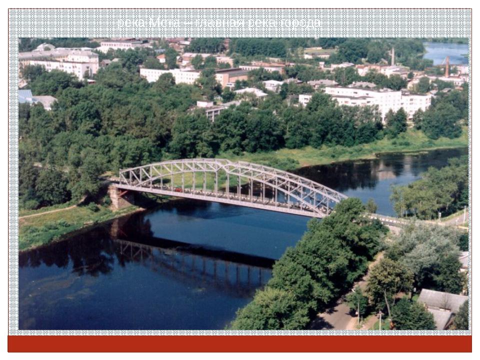 река Мста – главная река города