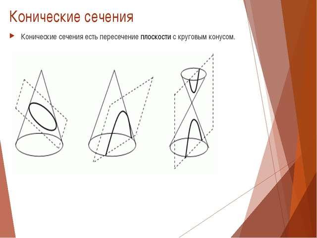 Конические сечения Конические сеченияесть пересечениеплоскостис круговымк...