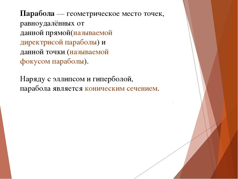 Парабола—геометрическое место точек, равноудалённых от даннойпрямой(называ...
