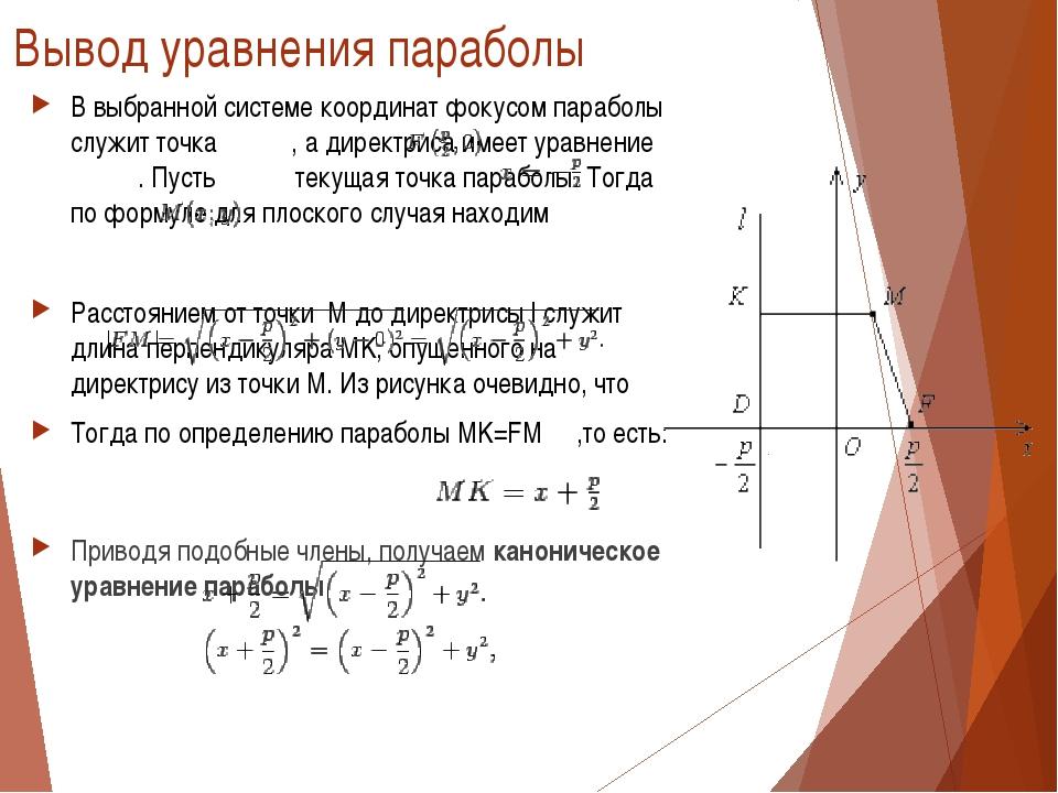 Вывод уравнения параболы В выбранной системе координат фокусом параболы служи...