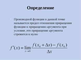 Определение Производной функции в данной точке называется предел отношения пр