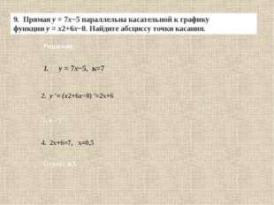 9. Прямаяy=7x−5параллельна касательной к графику функцииy=x2+6x−8. Най