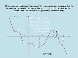 23.На рисунке изображён графикy=f ′(x)— производной функцииf(x). На оси а