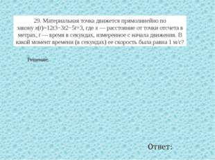29. Материальная точка движется прямолинейно по законуx(t)=12t3−3t2−5t+3, гд