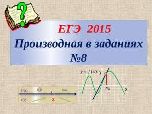 ЕГЭ 2015 Производная в заданиях №8 f/(x) f(x) 2 х у
