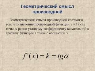 Геометрический смысл производной Геометрический смысл производной состоит в