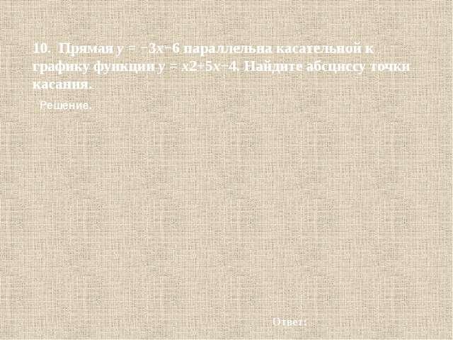 10. Прямаяy=−3x−6параллельна касательной к графику функцииy=x2+5x−4. Н...