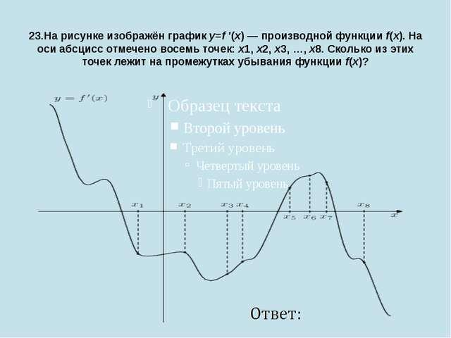 23.На рисунке изображён графикy=f ′(x)— производной функцииf(x). На оси а...
