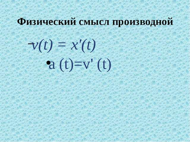 Физический смысл производной v(t) = х'(t) a (t)=v' (t)