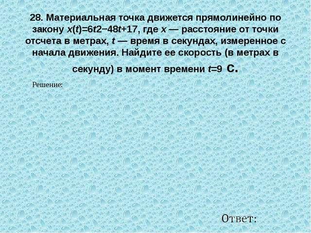 28. Материальная точка движется прямолинейно по законуx(t)=6t2−48t+17, гдеx...