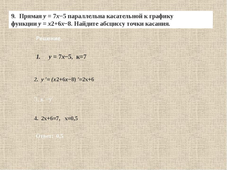 9. Прямаяy=7x−5параллельна касательной к графику функцииy=x2+6x−8. Най...