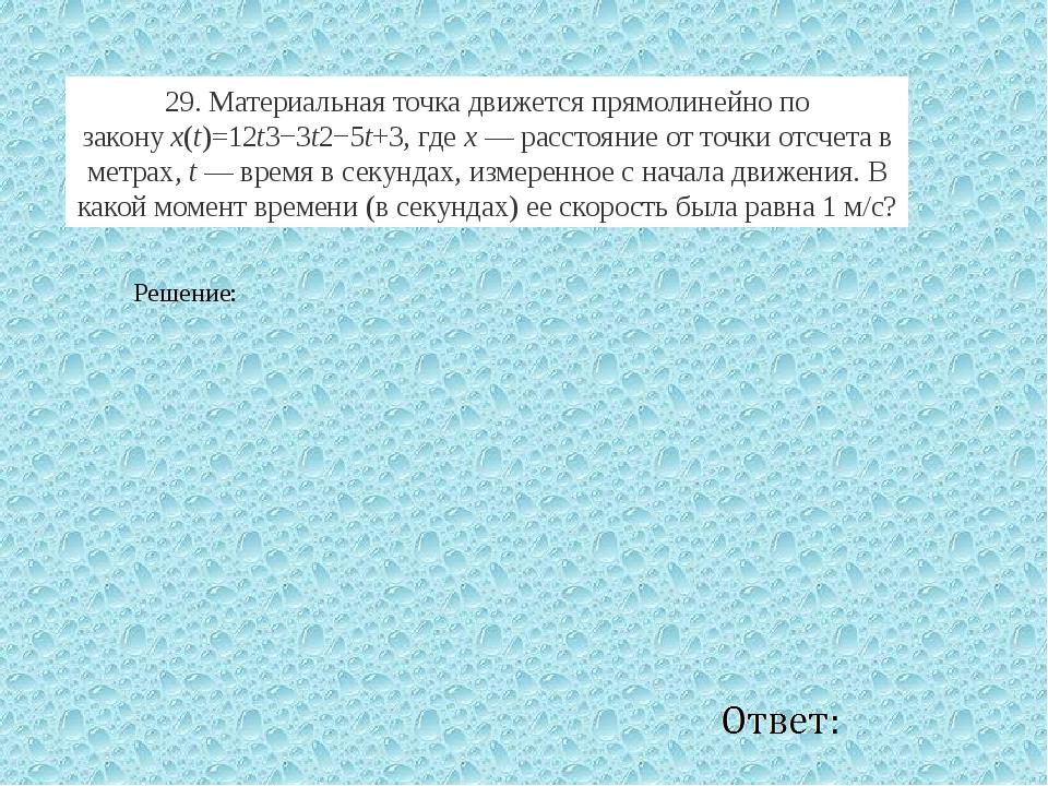 29. Материальная точка движется прямолинейно по законуx(t)=12t3−3t2−5t+3, гд...
