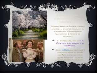 Основной замысел Чехова в создании новой пьесы не мог не отразится на особенн