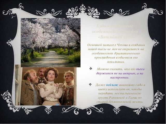 Основной замысел Чехова в создании новой пьесы не мог не отразится на особенн...