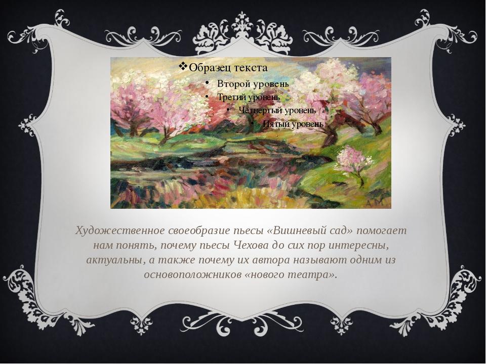 Художественное своеобразие пьесы «Вишневый сад» помогает нам понять, почему п...
