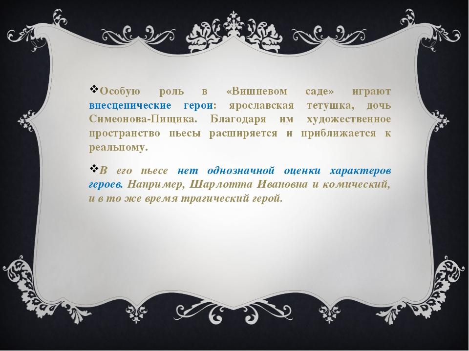 Особую роль в «Вишневом саде» играют внесценические герои: ярославская тетушк...