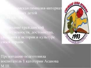 РУЗ «Крымская гимназия-интернат для одаренных детей МОН МС РК» Воспитание гр