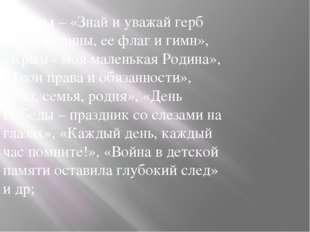 Беседы – «Знай и уважай герб своей Родины, ее флаг и гимн», «Крым - моя мален
