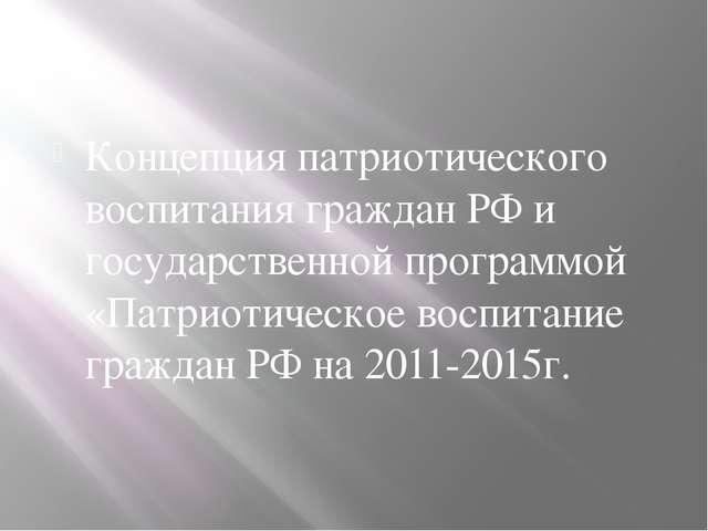 Концепция патриотического воспитания граждан РФ и государственной программой...