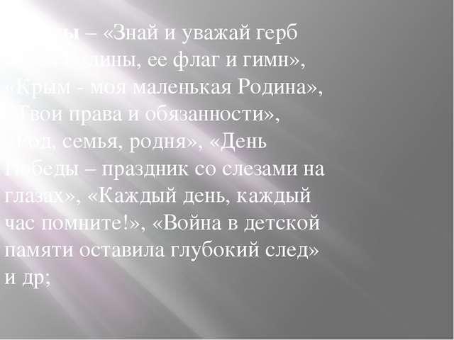 Беседы – «Знай и уважай герб своей Родины, ее флаг и гимн», «Крым - моя мален...