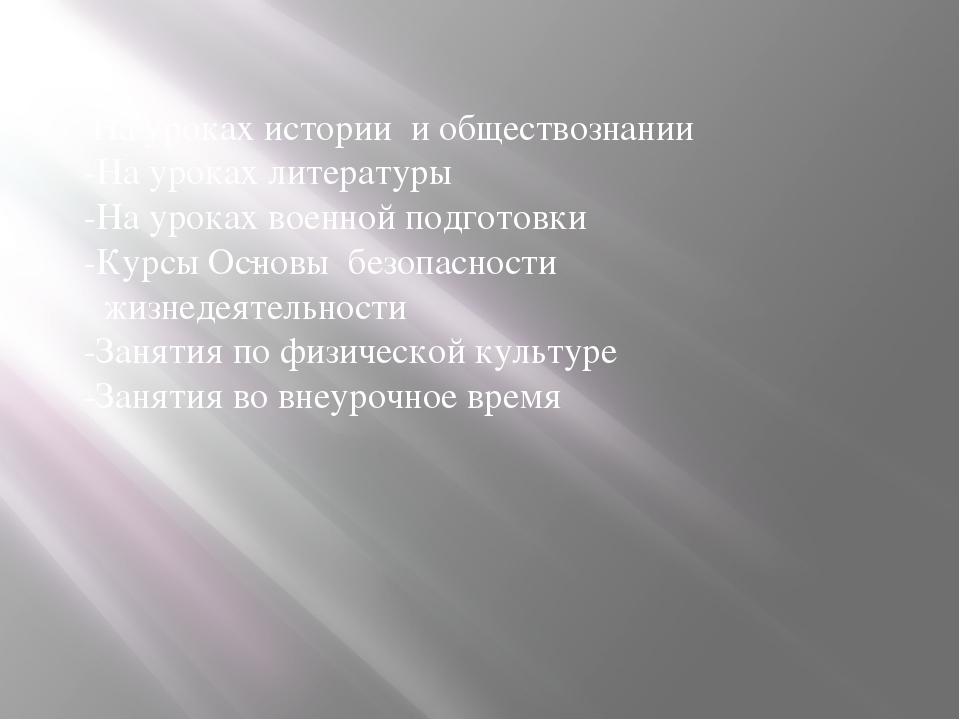-. -На уроках истории и обществознании -На уроках литературы -На уроках военн...