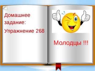 Домашнее задание: Упражнение 268 Молодцы !!!