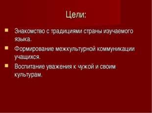 Цели: Знакомство с традициями страны изучаемого языка. Формирование межкульту