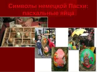 Символы немецкой Пасхи: пасхальные яйца