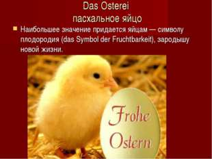 Das Osterei пасхальное яйцо Наибольшее значение придается яйцам — символу пло