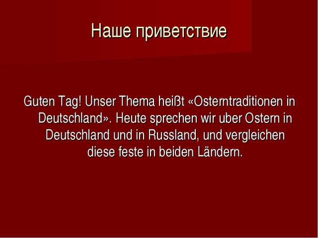 Наше приветствие Guten Tag! Unser Thema heißt «Osterntraditionen in Deutschla...