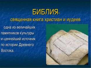БИБЛИЯ- священная книга христиан и иудеев одна из величайших памятников культ